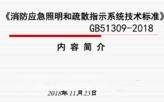 解读GB51309-2018《消防应急照明及疏散指示系统技术标准》