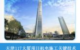 天津117大厦项目机电施工关键技术讨论50页