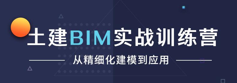 BIM土建工程师实操训练营